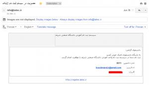 ایمیل ثابت نام آموزشگاه دانشگاه شریف