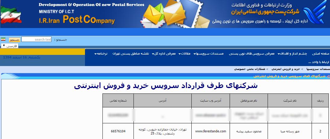 Post Portal