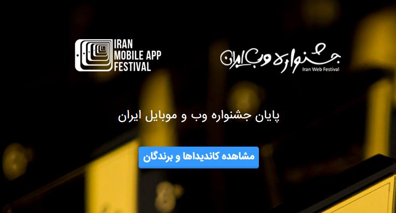 ضعف امنیتی خطرناک از نوع xss در سایت جشنواره وب و موبایل ایران