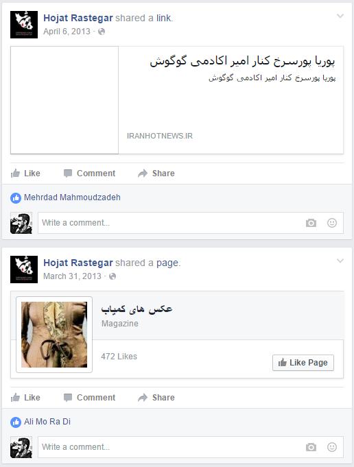 Hojat Rastegar - facebook