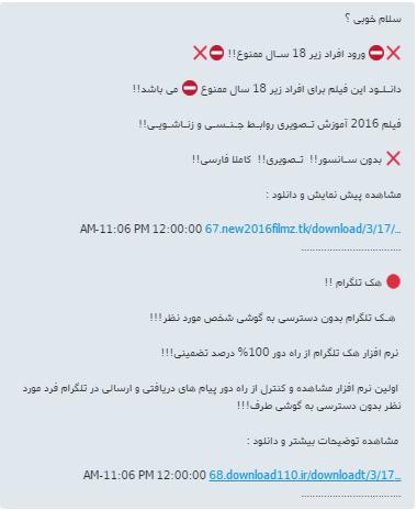اسپم در تلگرام