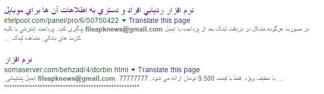 irtelpool-google