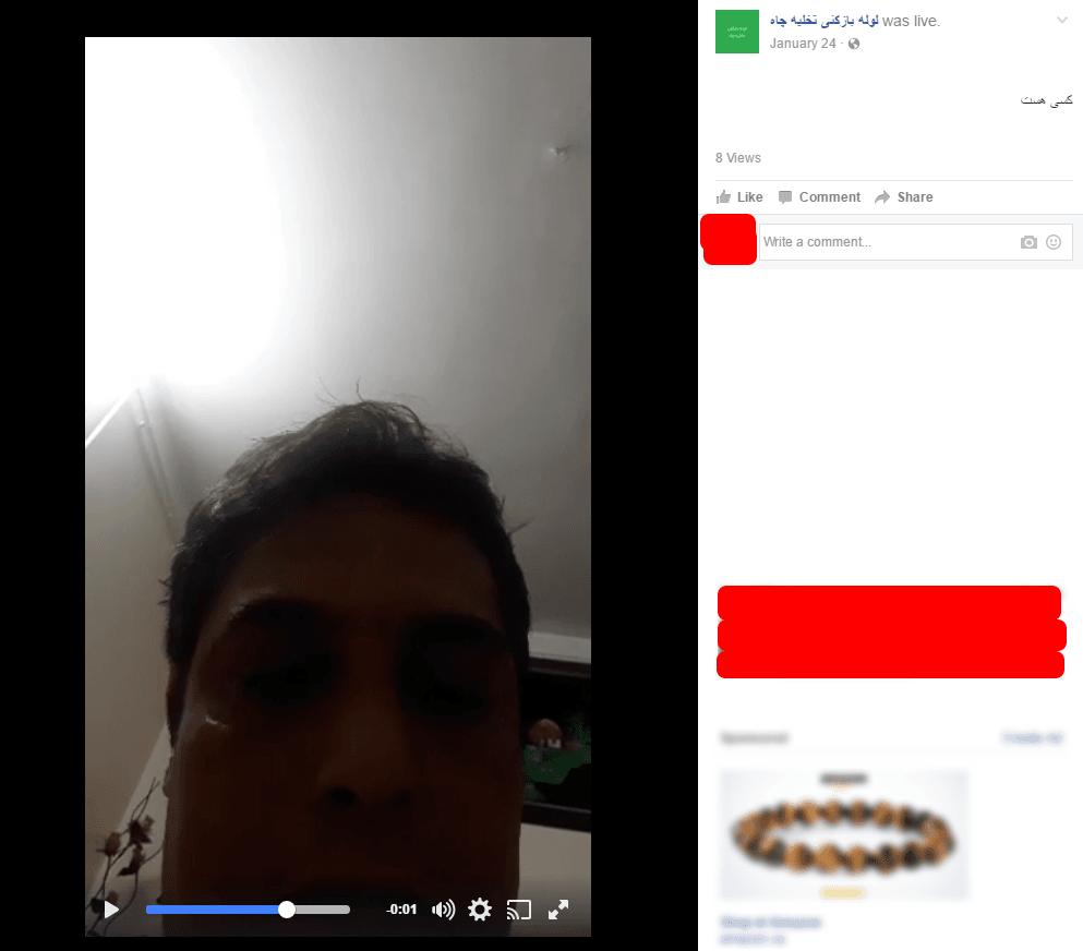 facebook - leaked video